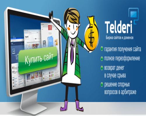 Где выгодно купить сайт или домен (отзыв о telderi.ru)