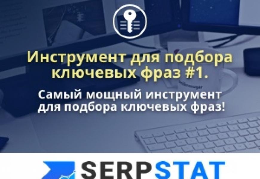 Сервис анализа сайтов, ключевых слов и конкурентов serpstat (отзыв пользователя)
