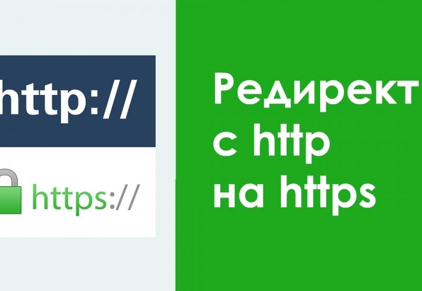 Редирект на https для разных хостингов (код для htaccess 301 редирект)