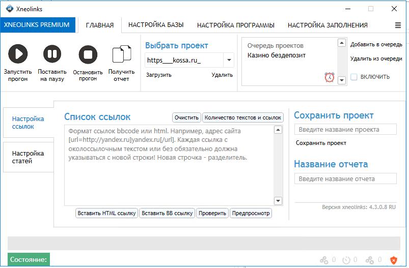 Стоит ли купить Xneolinks (реальный отзывы)