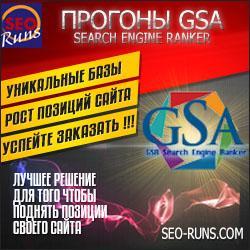 Прогоны GSA